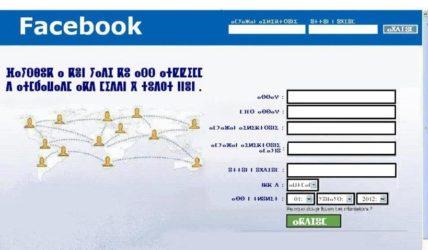 facebook amazigh