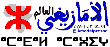 Le Monde Amazigh